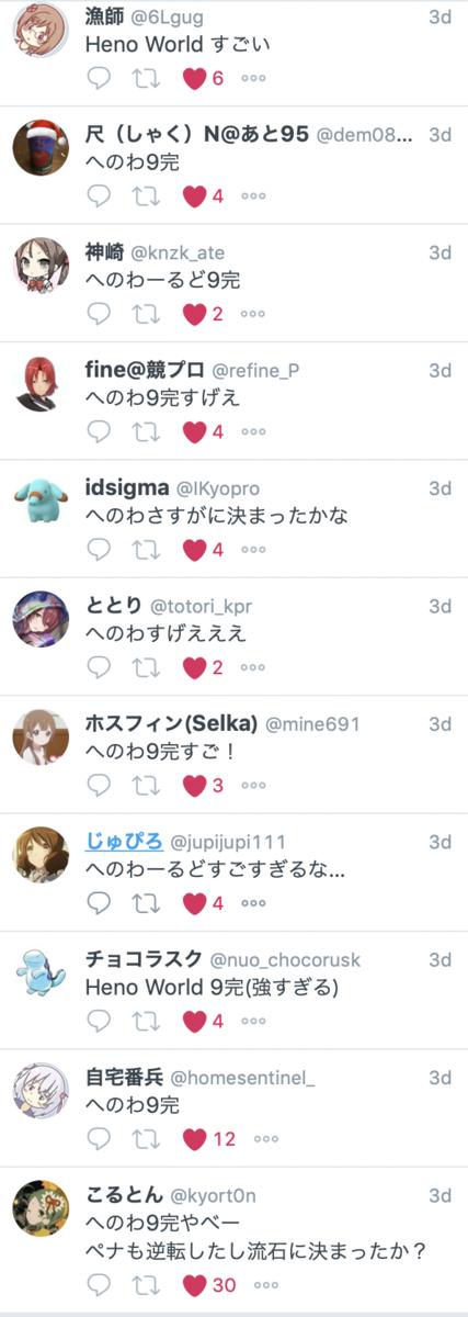 f:id:tempura0224:20191210030726p:plain