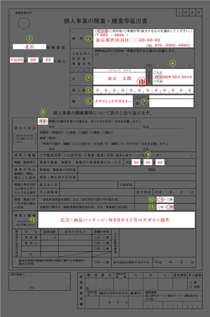 f:id:tempura_tokyo:20170630174020p:plain