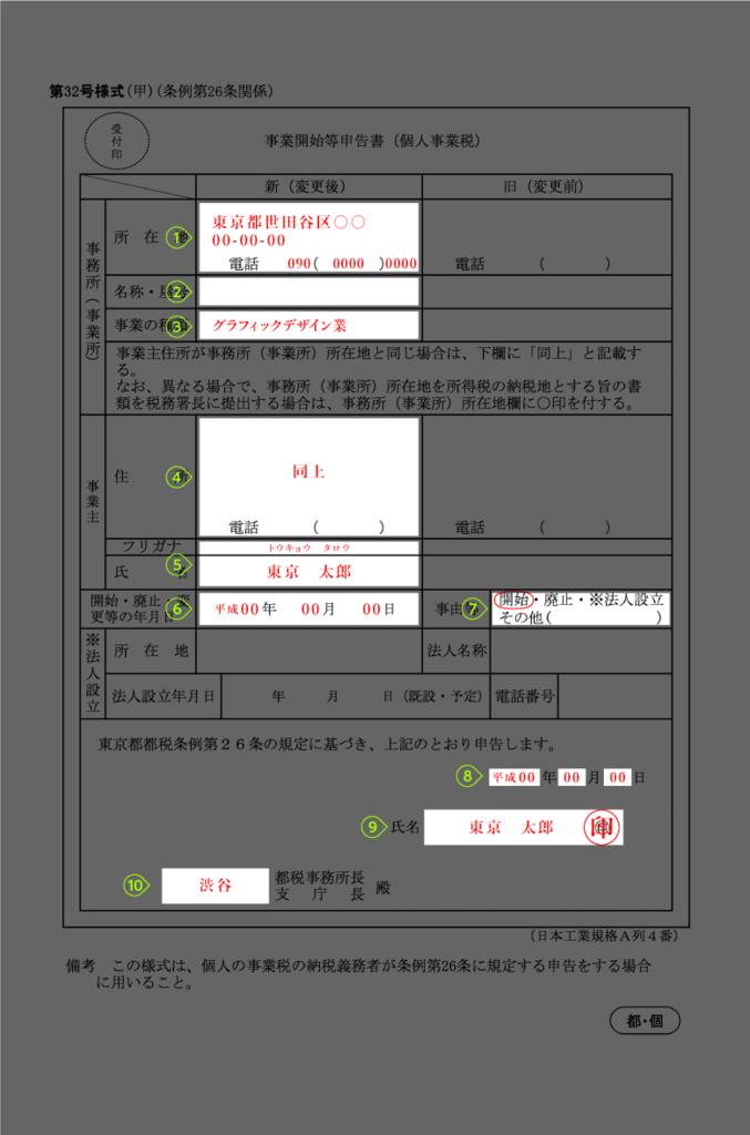f:id:tempura_tokyo:20170630174058p:plain