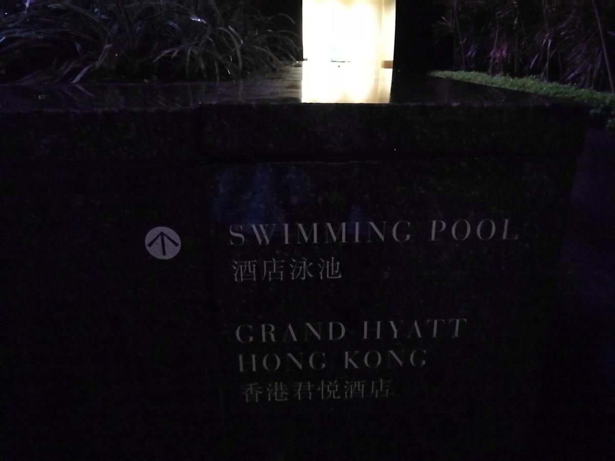 ルネッサンス香港