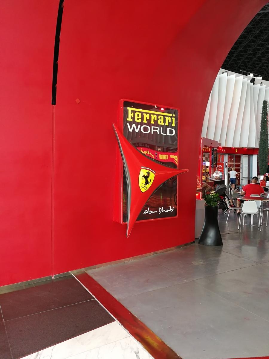 フェラーリ・ワールド