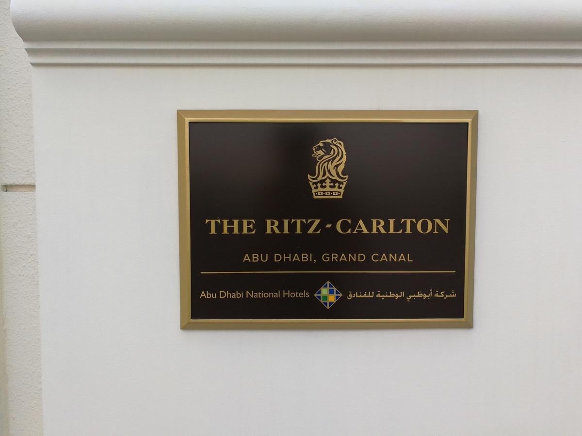 リッツ・カールトン アブダビ