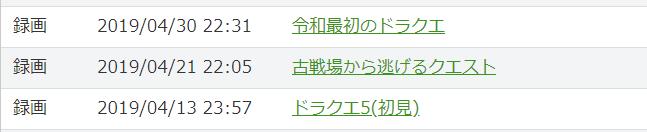 f:id:ten_talesao:20190804001127p:plain