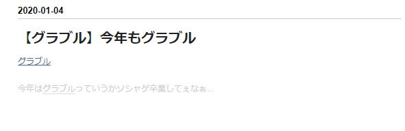 f:id:ten_talesao:20200113154446p:plain