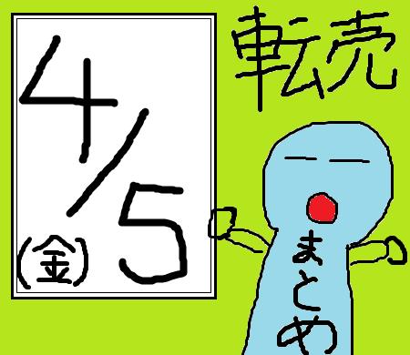 f:id:tenbai-tigertiger:20190404232725p:plain