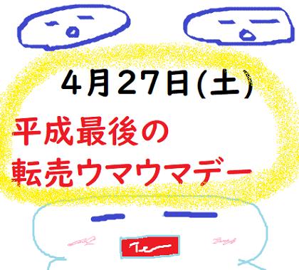 f:id:tenbai-tigertiger:20190427023702p:plain