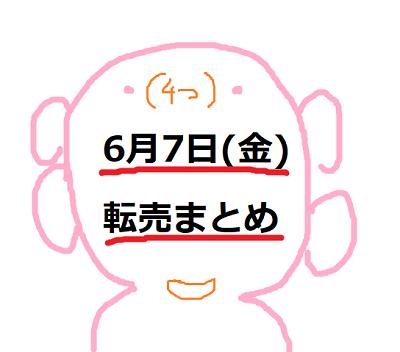 f:id:tenbai-tigertiger:20190607005806p:plain