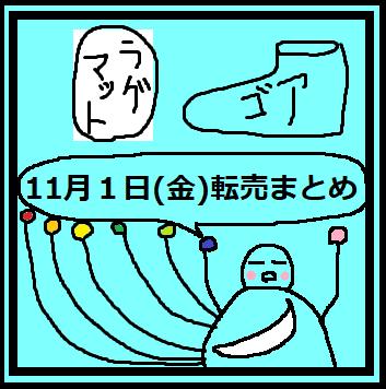 f:id:tenbai-tigertiger:20191101004116p:plain