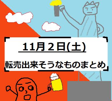 f:id:tenbai-tigertiger:20191102003342p:plain