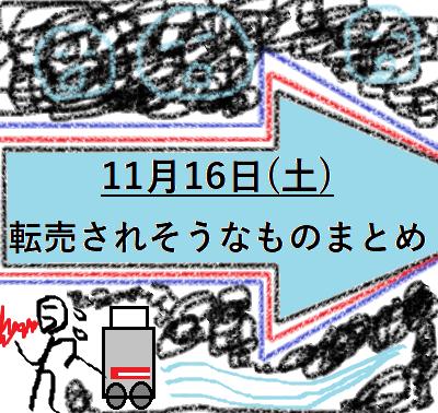 f:id:tenbai-tigertiger:20191115220741p:plain