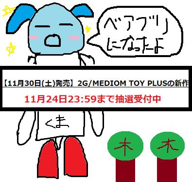 f:id:tenbai-tigertiger:20191124214737p:plain