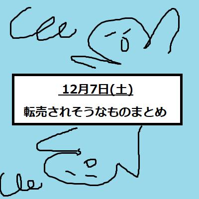 f:id:tenbai-tigertiger:20191207054456p:plain