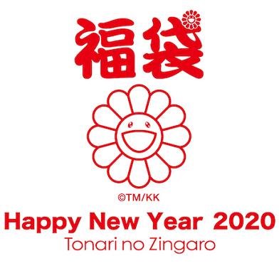 f:id:tenbai-tigertiger:20200109002543p:plain