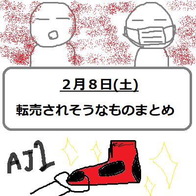 f:id:tenbai-tigertiger:20200208005639p:plain