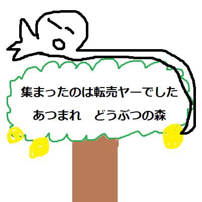 f:id:tenbai-tigertiger:20200307000615p:plain