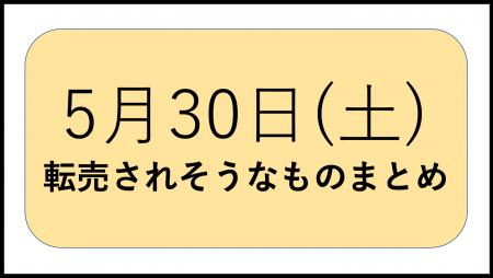f:id:tenbai-tigertiger:20200530004636p:plain