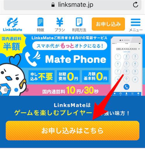 トップページ_申込