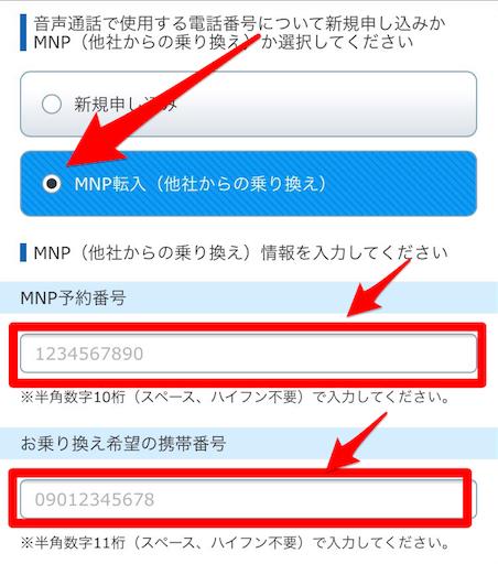 MNP予約番号・乗り換え電話番号入力欄