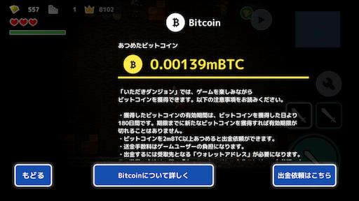 60分で手に入ったビットコイン