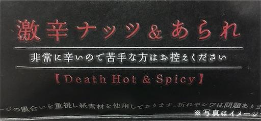 非常に辛いので苦手な方はお控えください-Death_hot&Spicy