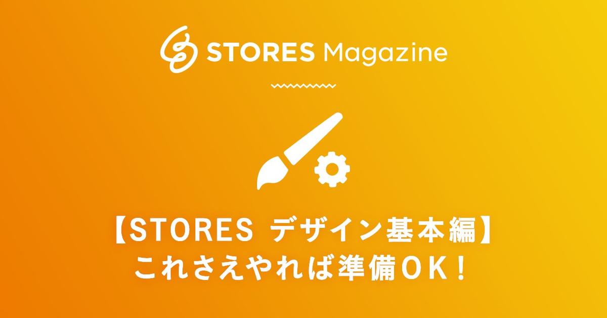 【STORES デザイン基本編】レイアウトやテキストの色を簡単にカスタマイズしよう!