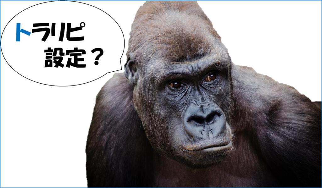 f:id:tender-gorilla:20180702211347p:plain
