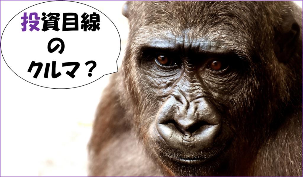 f:id:tender-gorilla:20180717225837p:plain