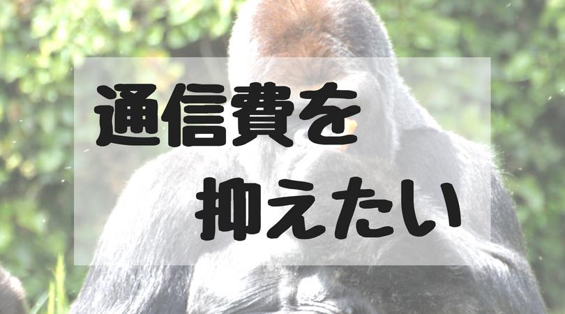 f:id:tender-gorilla:20180730141550j:plain