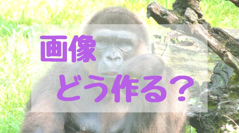 f:id:tender-gorilla:20180730204037j:plain
