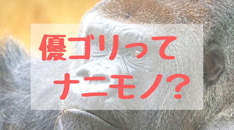 f:id:tender-gorilla:20180802215637j:plain