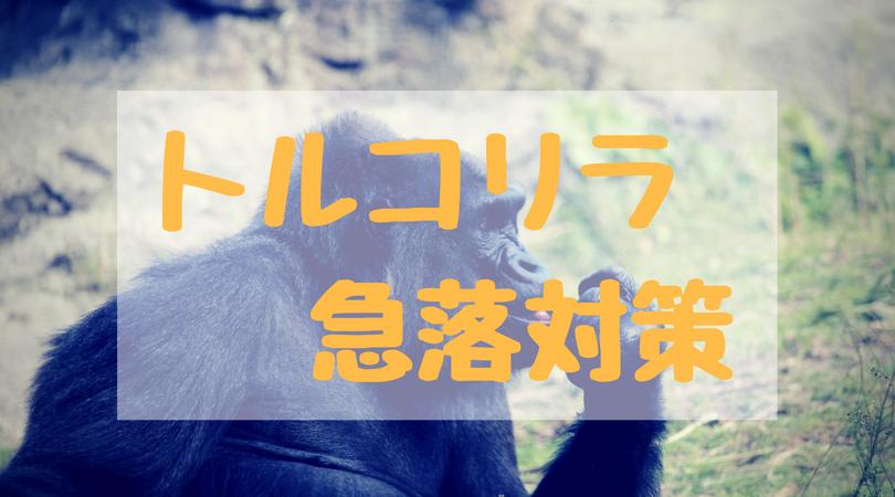 f:id:tender-gorilla:20180807220143j:plain