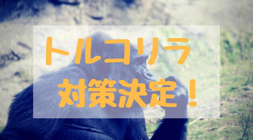 f:id:tender-gorilla:20180807225729j:plain