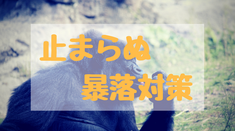 f:id:tender-gorilla:20180813163737j:plain