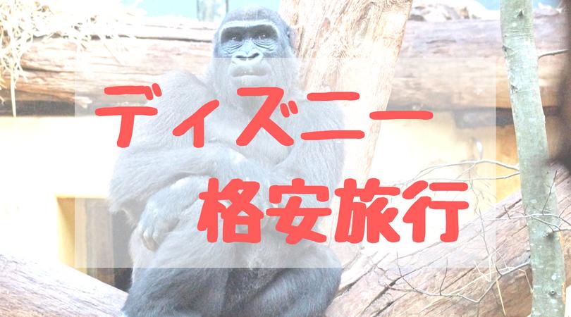 f:id:tender-gorilla:20180814094700j:plain