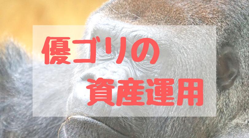 f:id:tender-gorilla:20180815151828j:plain