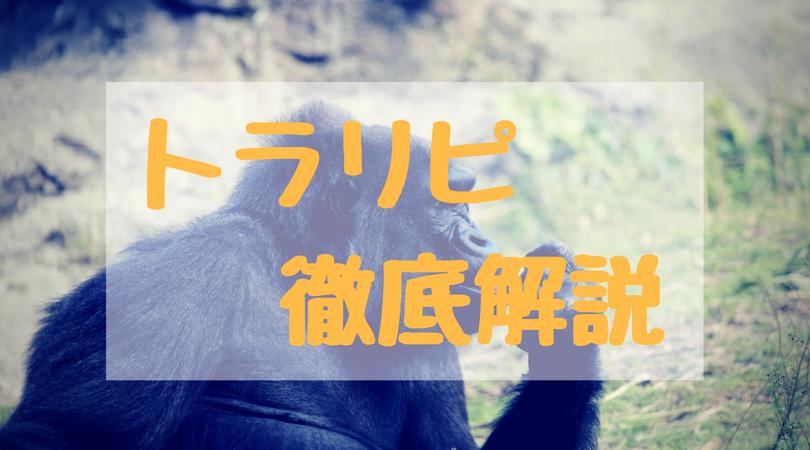 f:id:tender-gorilla:20180815154621j:plain