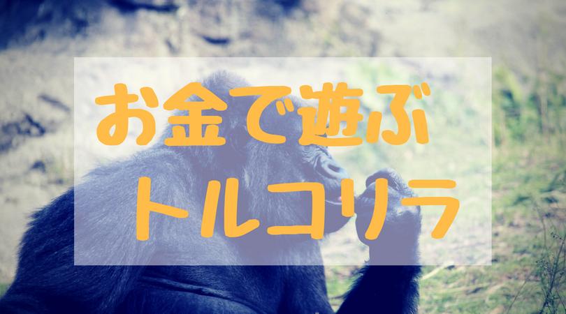 f:id:tender-gorilla:20180816144758j:plain
