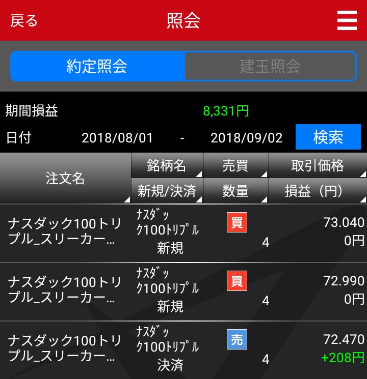 f:id:tender-gorilla:20180902134514p:plain