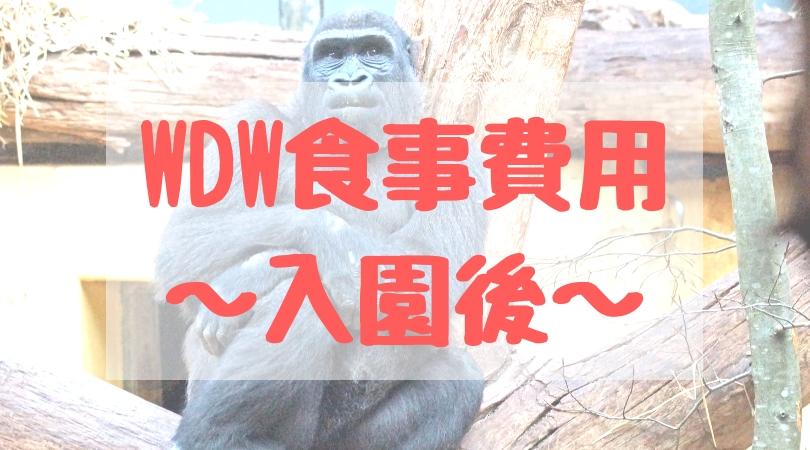 f:id:tender-gorilla:20180922233201j:plain