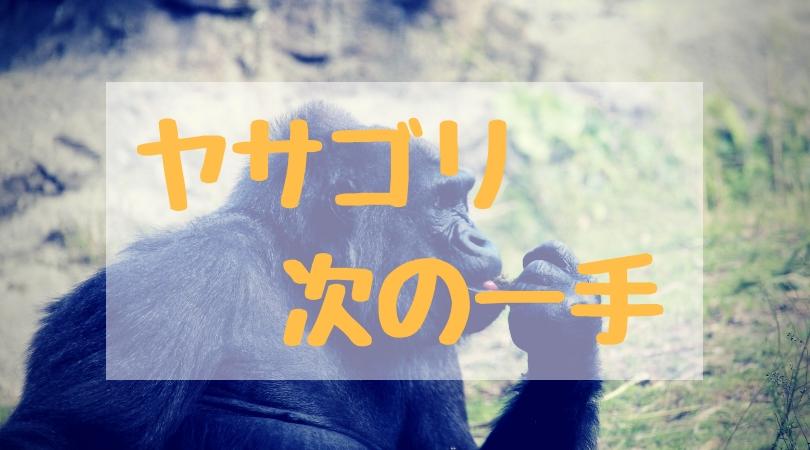 f:id:tender-gorilla:20181028203207j:plain