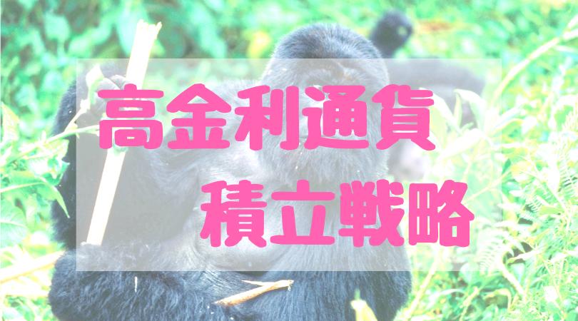 f:id:tender-gorilla:20181228163924p:plain