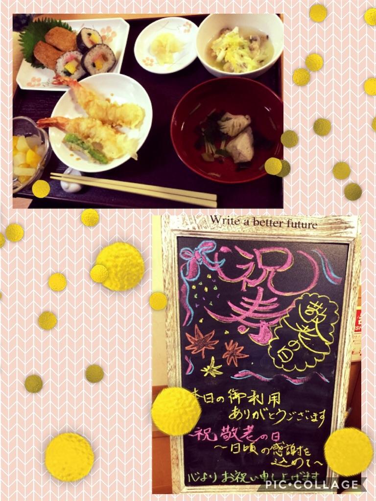 f:id:tender-higashikoyodai:20170918214341j:image