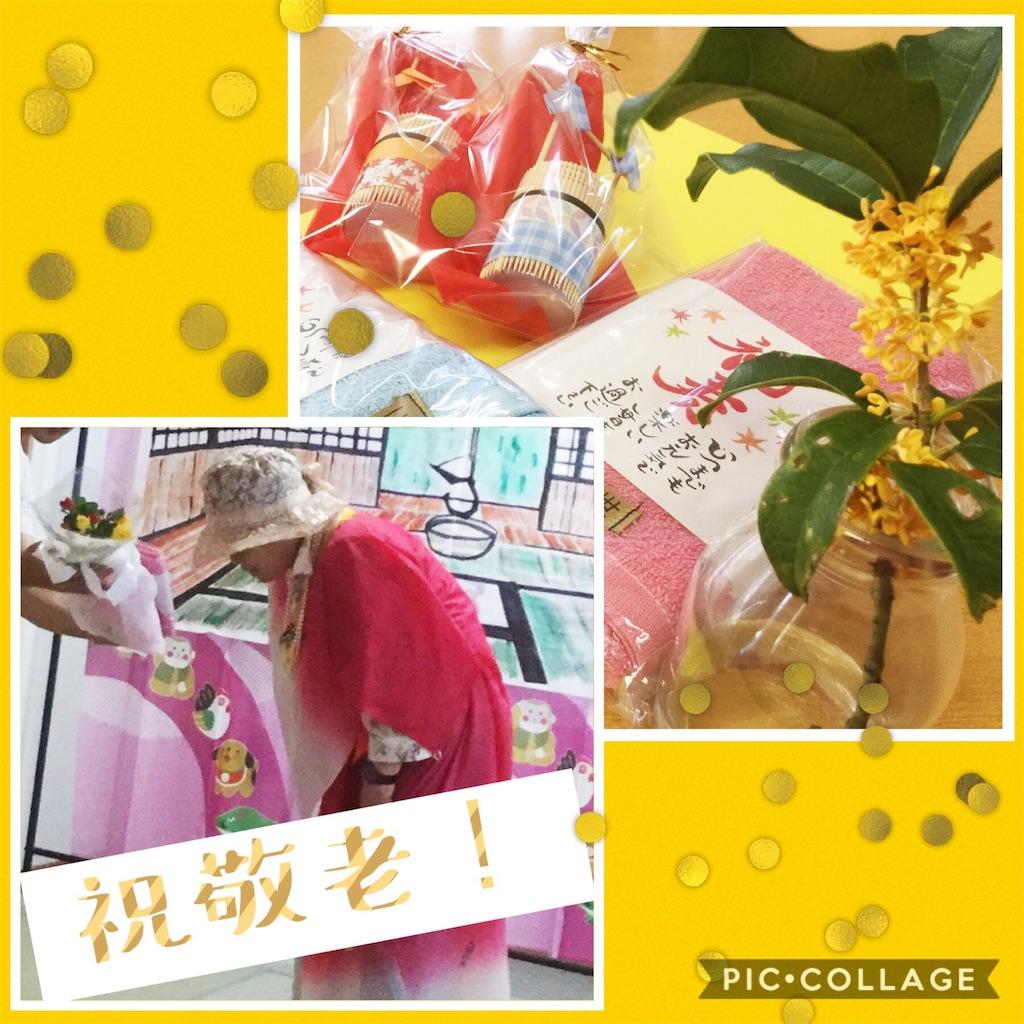 f:id:tender-higashikoyodai:20180925101728j:image