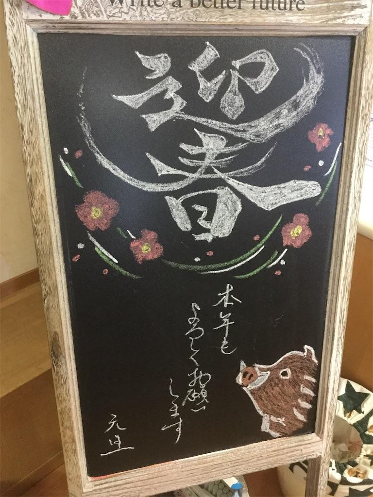 f:id:tender-higashikoyodai:20190104154712j:image