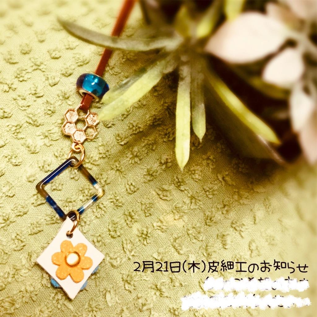 f:id:tender-higashikoyodai:20190209123148j:image