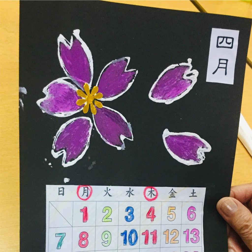 f:id:tender-higashikoyodai:20190325192636j:image