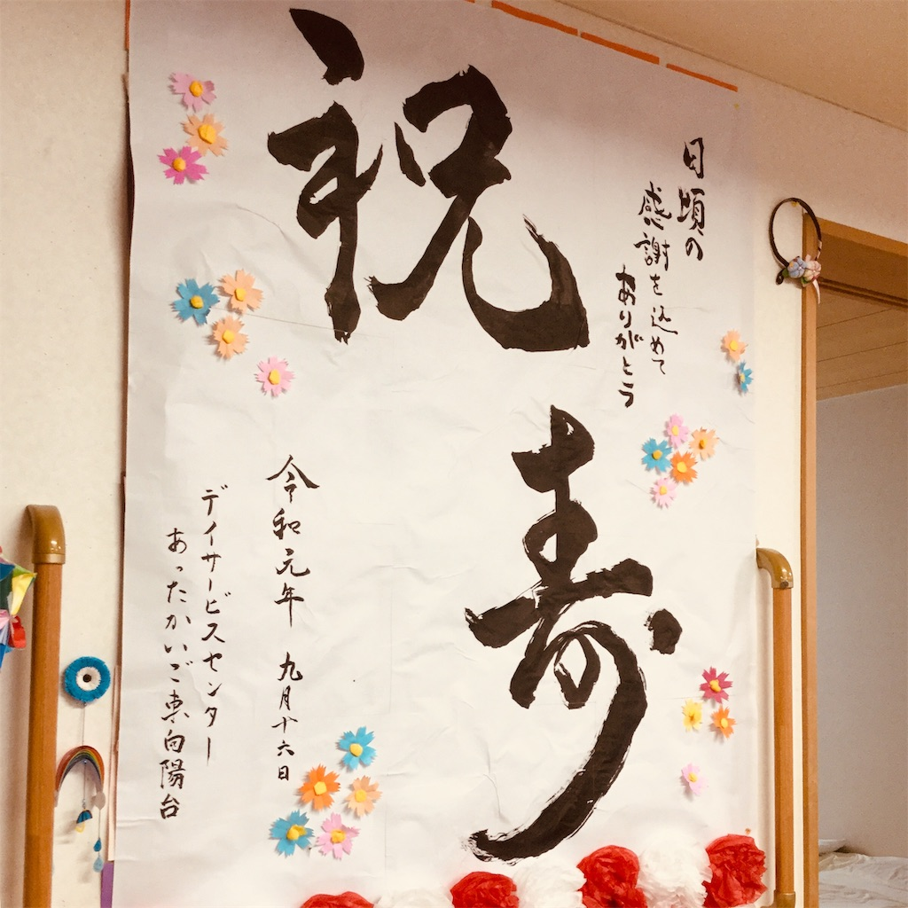 f:id:tender-higashikoyodai:20190921115745j:image
