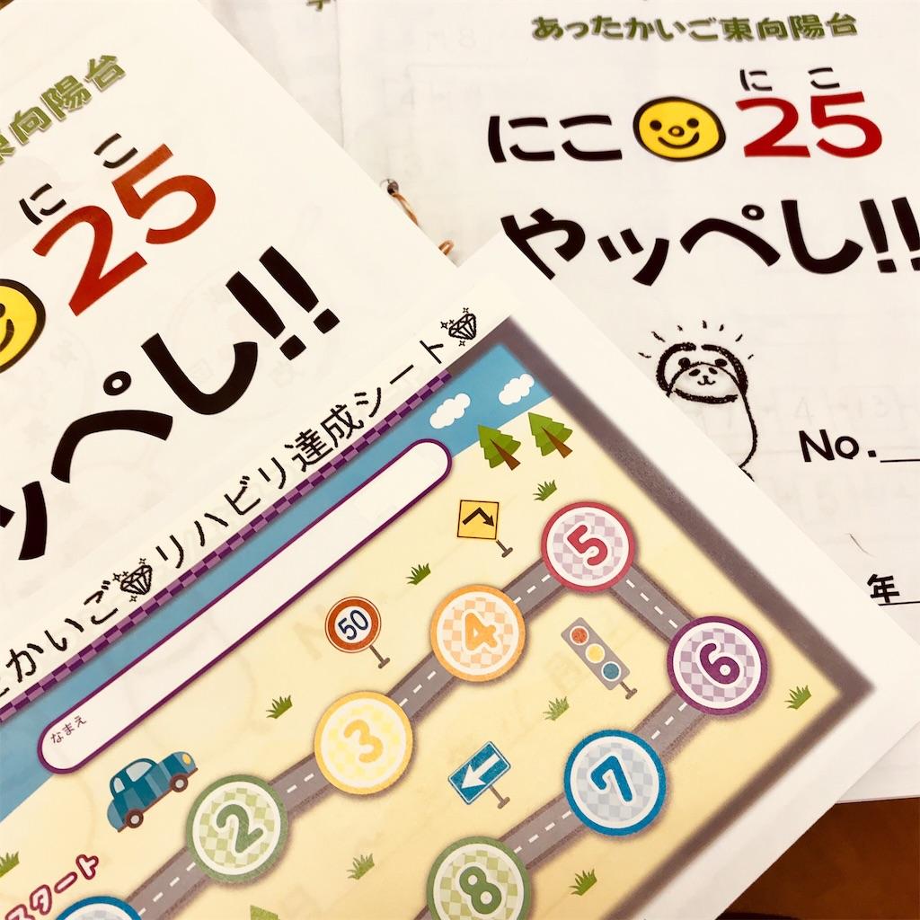 f:id:tender-higashikoyodai:20201124130336j:image