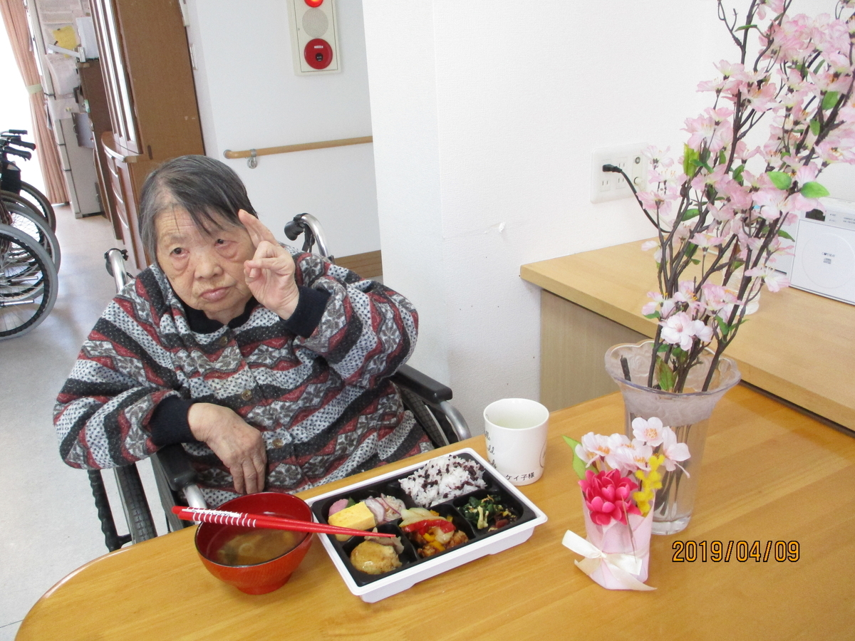 f:id:tender-tubamesawahigashi:20190410021515j:plain
