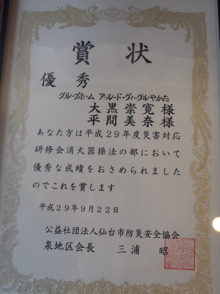 f:id:tender-yakata:20170930194418j:plain